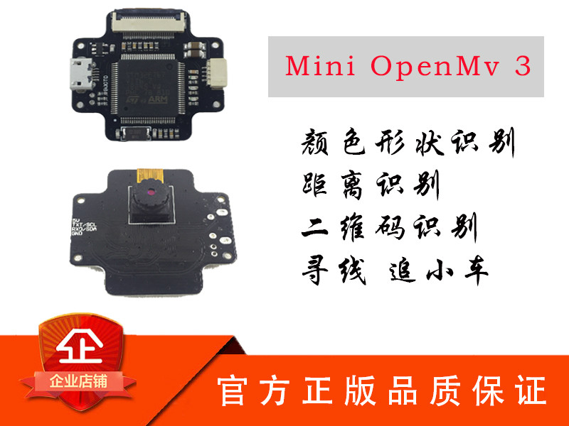 Mini Openmv3 Camm7 Image Color Shape Recognition Tracking Vehicle Patrol Smart CameraMini Openmv3 Camm7 Image Color Shape Recognition Tracking Vehicle Patrol Smart Camera