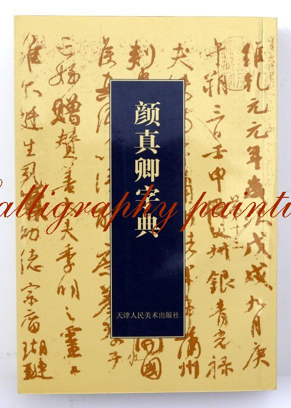 Chinese calligraphy dictionary book Yan Zhenqin character msater art chinese script dictionary