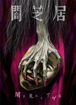 《暗芝居 第五季》2017年日本剧情,动画,惊悚动漫在线观看