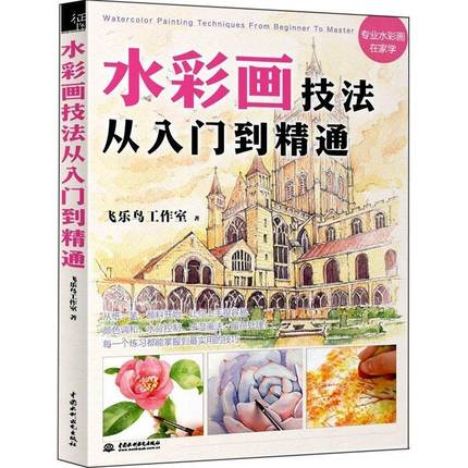 купить Chinese Watercolor painting book for beginners Watercolor Painting Techniques From the primer to the mastery по цене 1282.43 рублей