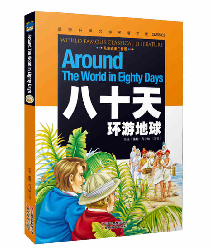 New Around The World In Eighty Days In Chinese With Pin Yin For Stater Learners Classic Literature Book For Learning Hanzi