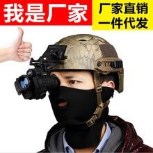 무료 배송 사냥 야간 투시경 소총 단안 장치 야간 투시경 고글 PVS 14 헬멧을위한 디지털 ir 조명기