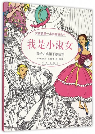 I'm The Little Lady Popular French Coloring Book The Girl's First Creative Relieve Stress Coloring Book For Children Adults Kids