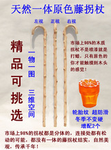 Filial piety elderly Stick a whole natural rattan wood  can be selected primary root stick