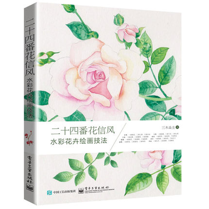 цена Chinese 24 Flowers Plum Orchid Peony Narcissus Watercolor Painting Art Book