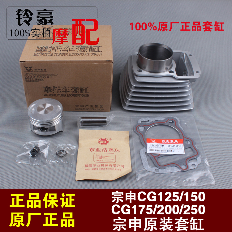 цена на Cylinder Piston Ring Set With Piston Motorcycle Air cooled OHV Zongshen Cylinder Kit CG150 CG125 CG175 CG200 CG250