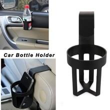 Универсальный автомобильный держатель для бутылки с напитками и водой, держатель для бутылки с дверным креплением, держатель для напитков, подставка с зажимом, аксессуары для автомобиля