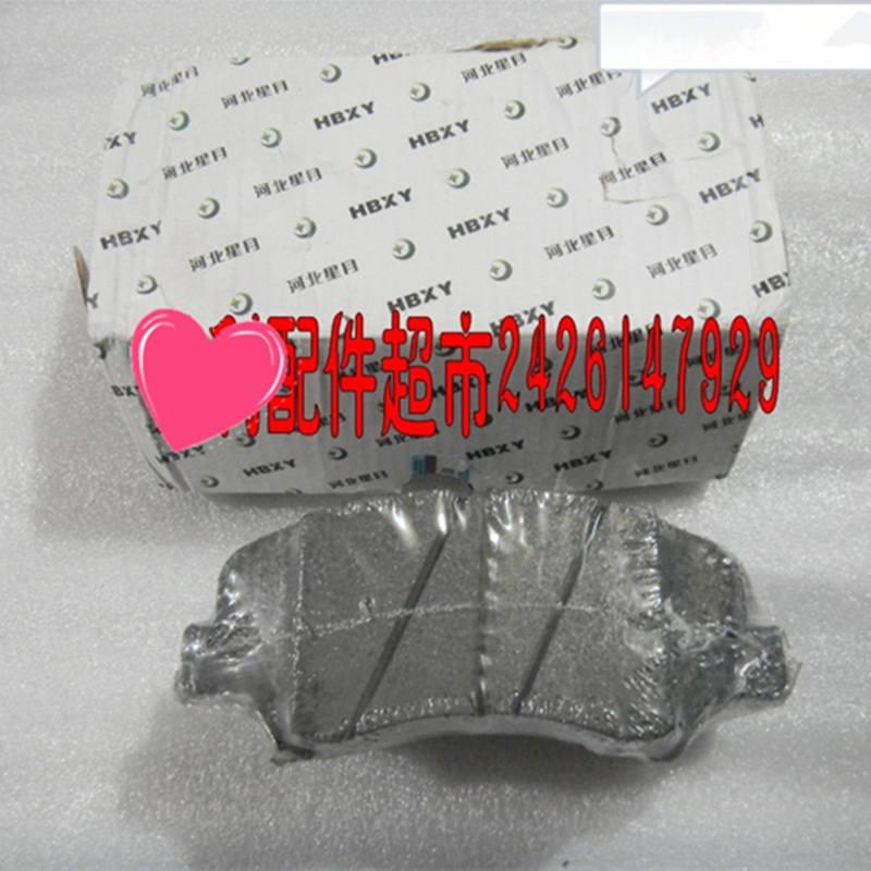 Geely Emgrand 7 EC7 EC715 EC718 Emgrand7 E7 ,Emgrand7-RV EC7-RV EC715-RV EC718-RV EC-HB hatchback HB ,Car front  brake pad