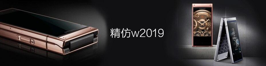 最新精仿三星W2018