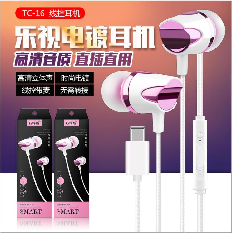 Free shipping TC16 for music as 2pro type-c ineterface for P9 millet 6 5X line control tuning call earphone headset