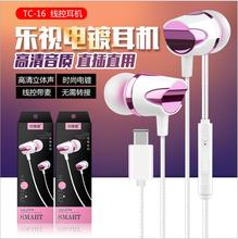 Free shipping TC16 for music as 2pro type c ineterface for P9 millet 6 5X line