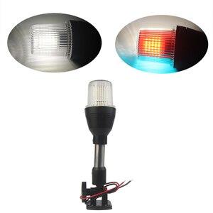 Image 1 - 12V Marine Boat LED Navigation Light Surround Signal Lamp Pontoon Boat Lighting with Adjustable Base 235MM