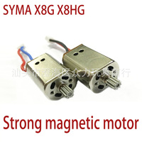 Syma Strong Magnetic Motor X8G X8HG Original Motor Engine For RC Helicopter Drone Spare Parts Accessory
