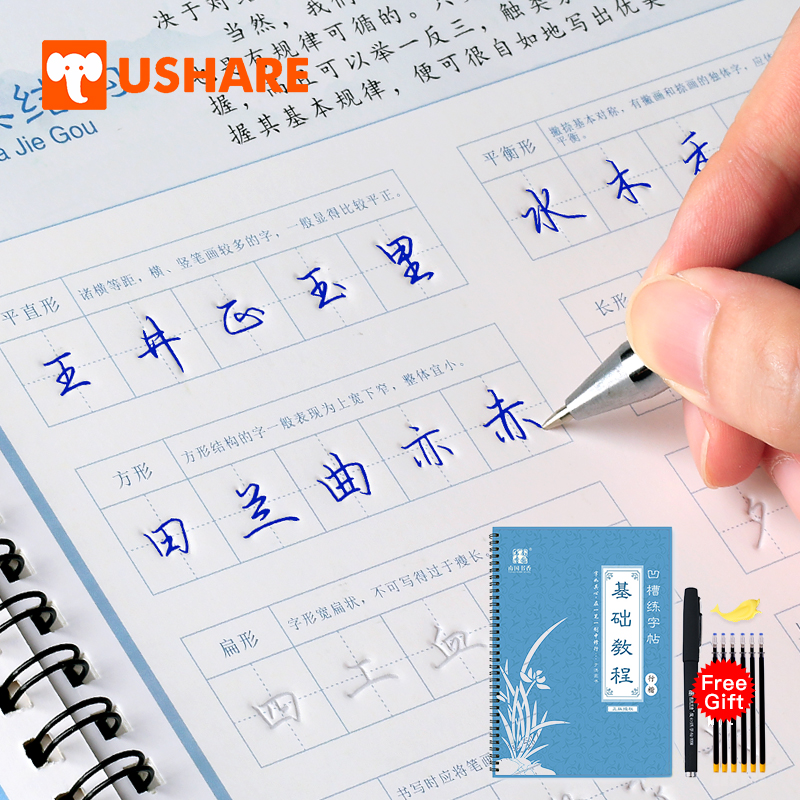 USHARE 1pcs/set Copybook For Calligraphy Resused Copybook Groove Calligraphy Practice Copybook Chinese Books For Kids Learning