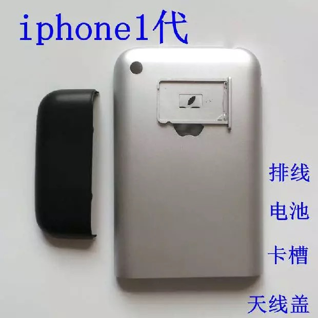 For apple iPhone1 generation after generation mobile phone shell shell 1 generation back cover a new battery cover