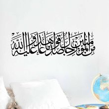 Hot New Islamic Muslim Arabic Calligraphy Wall Sticker Art Vinyl Quotes PVC Home Decals