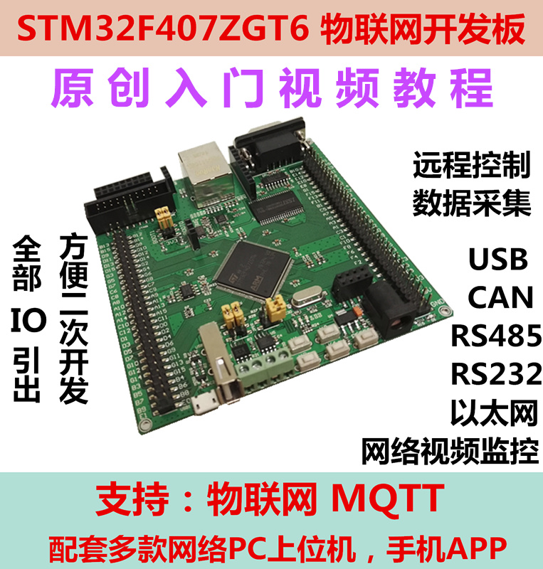 Internet of things MQTT stm32f407zgt6 Ethernet WiFi development board stm32 internet of things wifi stm32f103rbt6 w5500 development board hardware ethernet module