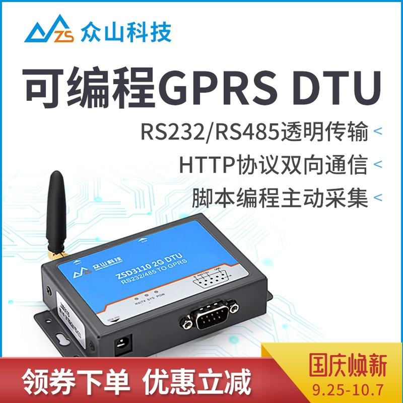 GPRS DTU Transmission Module to 485/232 Serial Port, Industrial Wireless Transmission GSM Terminal ZSD3110 fc 209s ttl 433mhz 100mw wireless serial port transmission module number 1km genuine