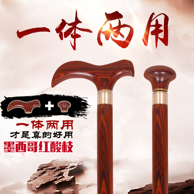 Filial piety elderly One  rosewood mahogany wood head dual-purpose cocobolo old stick cane