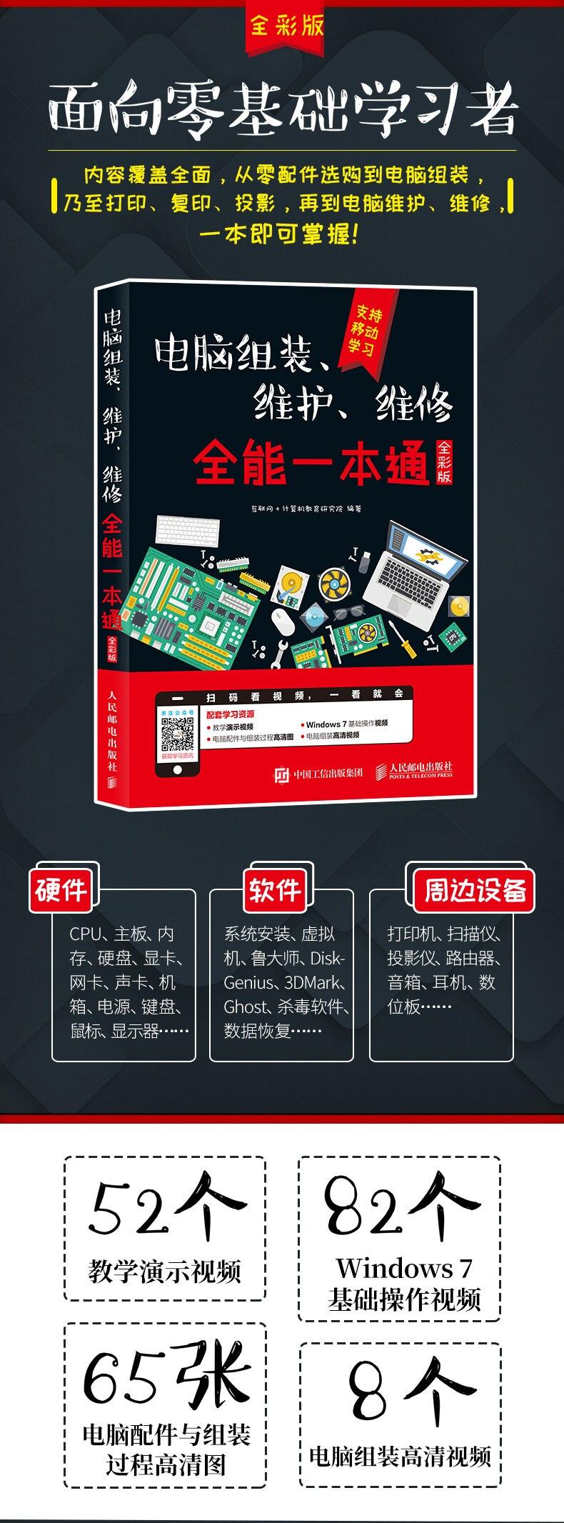 Novo chinês livros de montagem de Computadores
