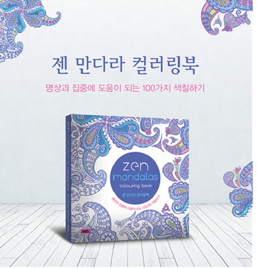 Aliexpress Buy Korea 128 Pages Mandalas Coloring Book 12