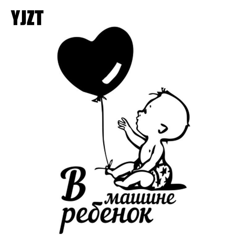 YJZT 9.6X15CM Interesting Balloon Baby In Car Vinyl Decals Car Sticker Accessories Black/Silver S8-1146