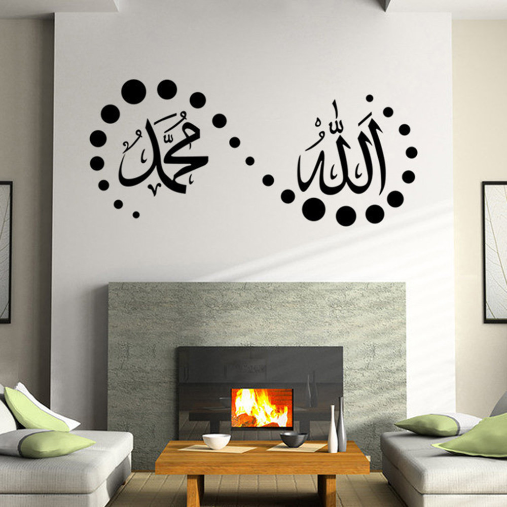 Mural Art Wall-Sticker Adhesive Arabic Allah Quran Quotes Home-Decor Muslim Islamic Family
