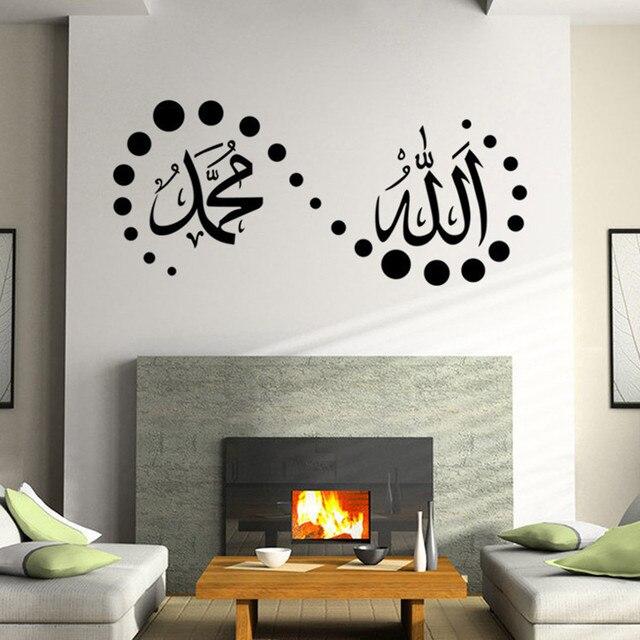 PVC Muurstickers Lijm God Allah Koran Familie Muur Sticker Muurschilderingen Islamitische Muurstickers Home Decor Quotes Moslim Arabisch nieuwe