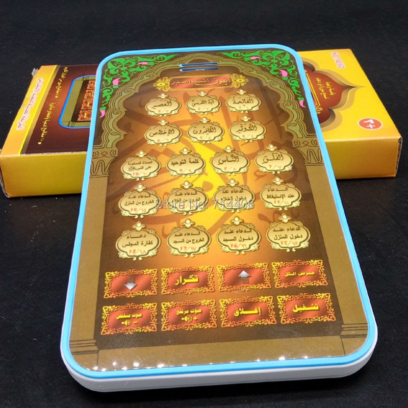 mini pad toy Arabic language 18 short surah of holy Quran