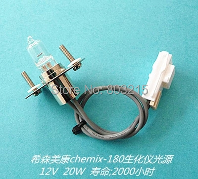 Compatible lamp used for Sysmex chemix180 C 180 12V20W Furuno halogen lamp CA400 Sysmex CHEM 180
