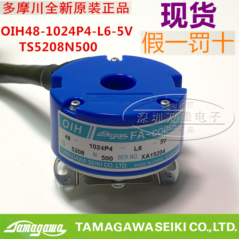 цена на TAMAGAWA Tamagawa encoder OIH48-1024P4-L6-5V TS5208N500 original authentic