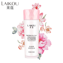 LAIKOU Flowers moisturizing lotion shrink pores moisturizing skin color hair care beauty health product emulsion