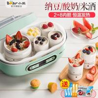 Free ship Electric Multi Automatic Yogurt Maker Machine 2+8 Ceramic Liner Cups Intelligent Rice Wine Natto Maker Machine Kitchen