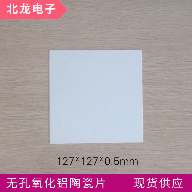5pcs Alumina Ceramic Sheet 127*127*0.5/1mm Porous Thermal Conductive Ceramic Sheet Insulated Radiator Ceramic Substrate