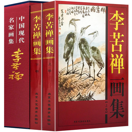 Traditional Chinese Painting Drawing Art Brush Ink Art Sumi-e Album Li Gu Can Birds Flowers Birds XieYi Book