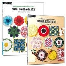 Coussin de fleurs crochetées du japon, 2 livres/lot, livre de tricot, coussin de siège tressé
