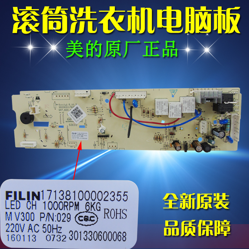 Drum Washing Machine Computer Board MG60-C1010E Board V1010E/K1030E (S) /1032E (S)