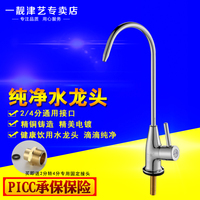 Kitchen Cold Pure Water Faucet Copper Lead Free Household Water Purifier Direct Drinking Tap 2 Points