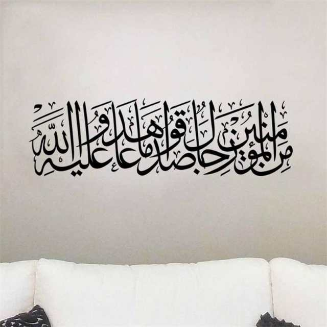 US $4 27 15% OFF|Islamic wall sticker home decor Muslim mural art Allah  Arabic quotes wedding decoration family bless party supply wall art-in Wall