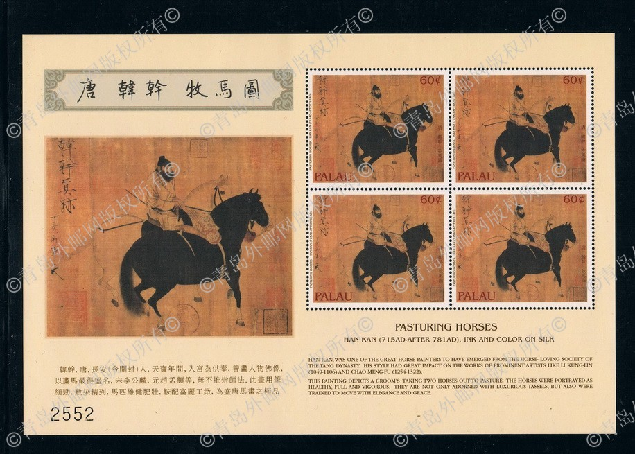 CX0250 2002 Chinese Palau Han Gan horse horse Zodiac souvenir sheet 1MS new 0524 learn han lee ab mutalib nurul syakima and kok gan chan novel bacteria discovery mumia flava gen nov sp nov