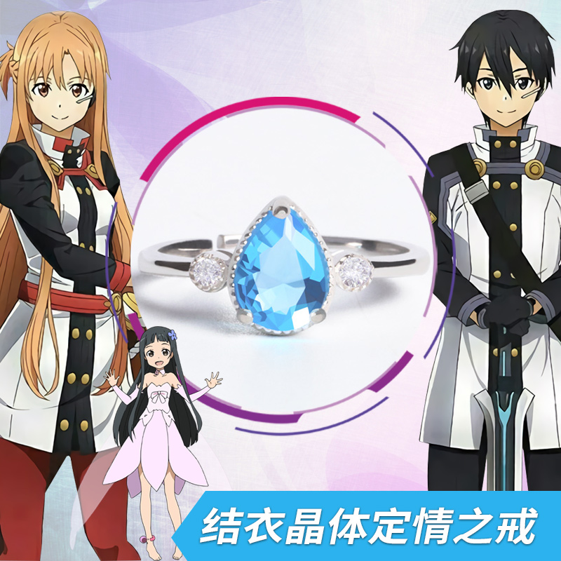 Anime Movie Sword Art Online Ordinal Scale ALfheim Online Kirito Yuuki Asuna Yui Ring 925 Sterling Silver Rings Gift Props