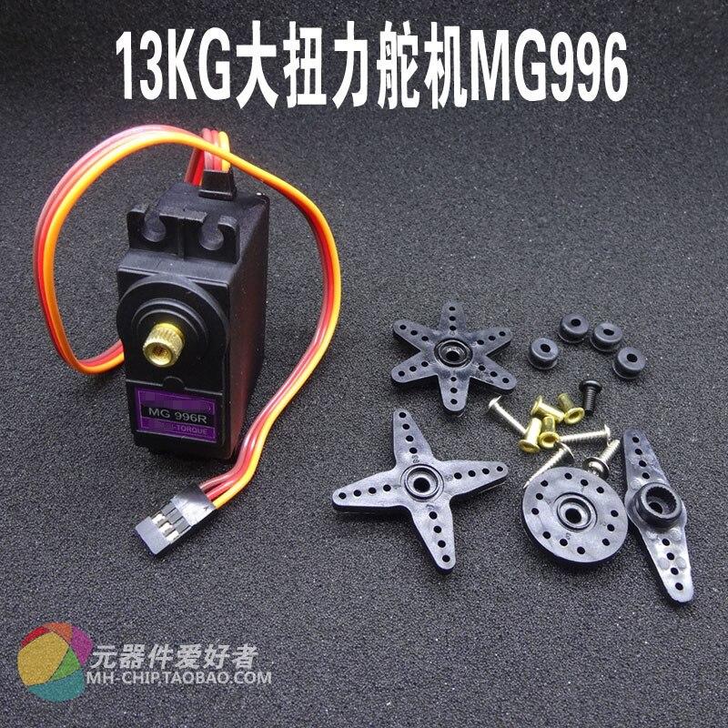 MG996R MG945 MG946 MG995 Large torque metal analog actuator standard server