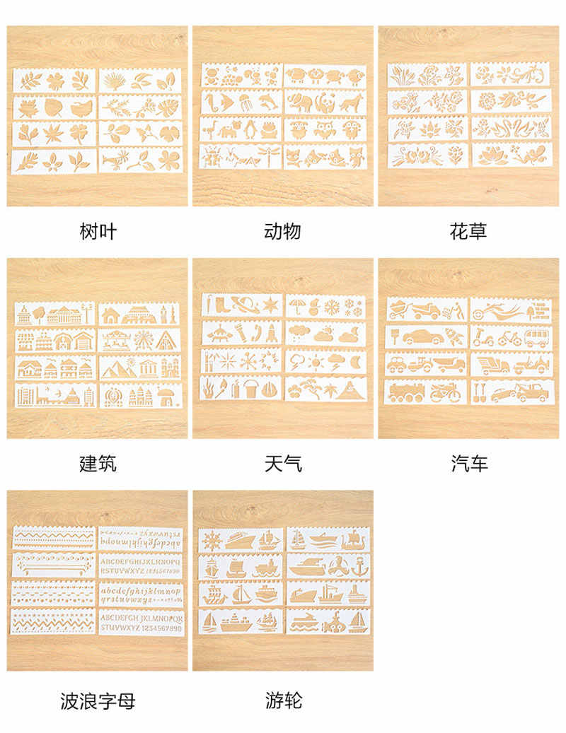 New Children's Painting Template 8 Patterns / Set of Long Paragraph 18.3X5.5cm Hand Account DIY Photo Album Painting Template