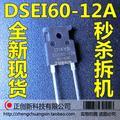 Бесплатный shippin 5 шт./лот DSE160-12A DSEI60-12A быстрое восстановление диод 1200 В 52А новый оригинальный