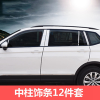 Car Accessories For VW Volkswagen Tiguan Generation 2017 2018 Stainless Steel Center Pillar Window Trims Cover Protector 12Pcs