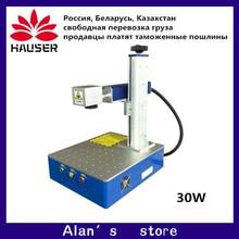 30 Вт интегрированная волоконная лазерная маркировочная машина машинка для металлической маркировки лазерная гравировальная машина из нержавеющей стали