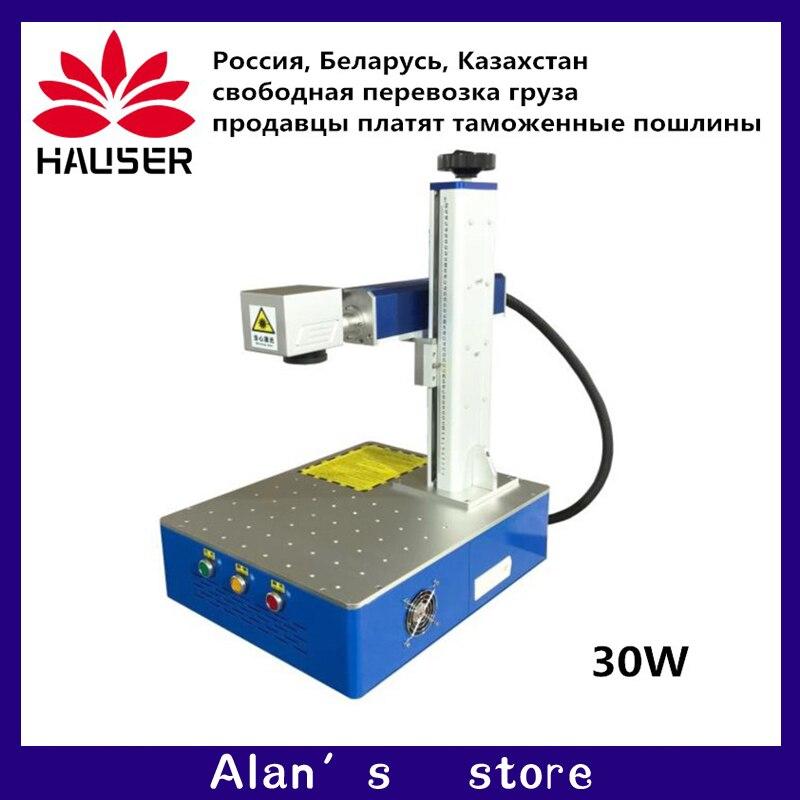 Máquina de marcado láser de fibra integrada de 30 W máquina de marcado de metal máquina de grabado láser de acero inoxidable