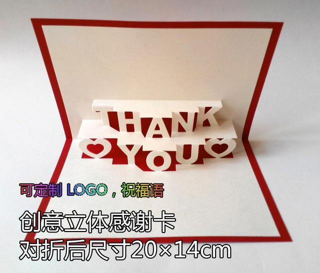 three dimensional greeting cards to send customers holiday cards thanks greeting card can be customized - Send Greeting Cards