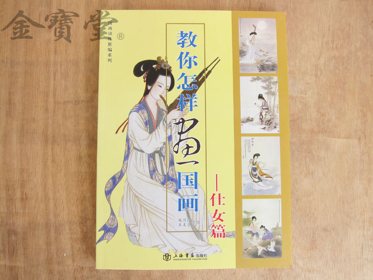 Teach you how to draw traditional Chinese painting books--- ancient beauty articles Ladies paintings цепочка на ногу ancient you v5896