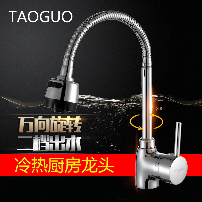 Scouring the kitchen hot and cold water faucet wash wash basin basin faucet basin faucet full